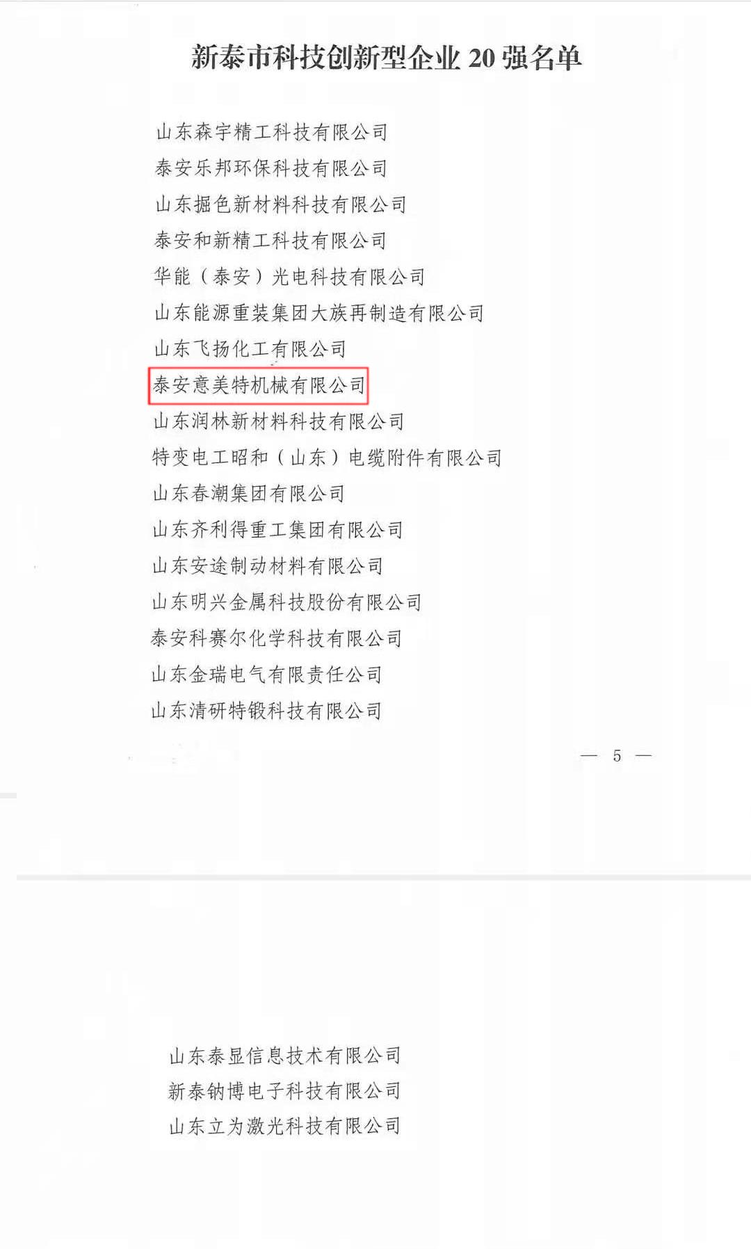 """喜訊!公司榮獲""""新泰市科技型創新企業20強""""榮譽稱號(圖2)"""